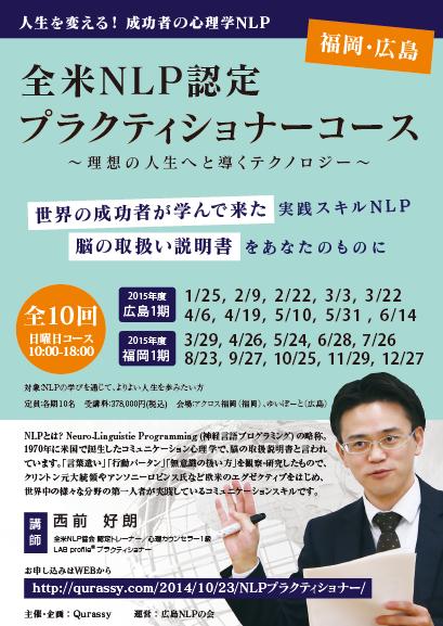 全米NLP認定プラクティショナーコース広島