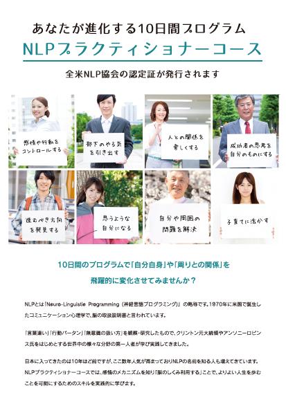 全米NLP協会認定プラクティショナー広島のチラシです